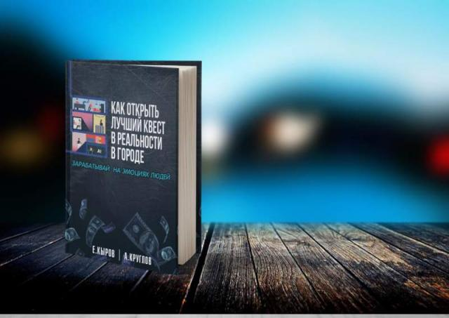 """Продам Бесплатная книга """"Как открыть квест"""""""