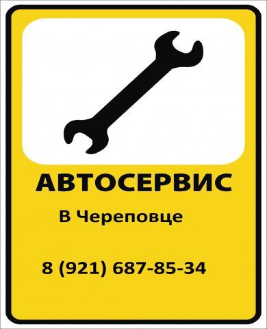 Предложение: Автосервис в Череповце
