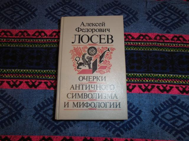 """Продам а. ф. лосев"""" очерки античного символизма"""