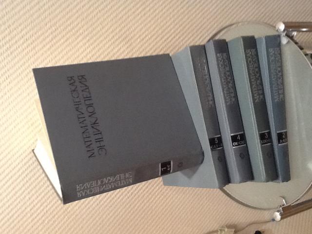 Продам Математическая энциклопедия в 5 томах