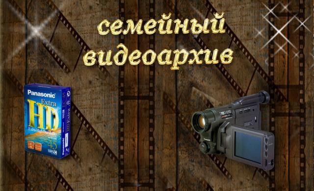Предложение: Перенос VHS - HI 8 на DVD редактирование