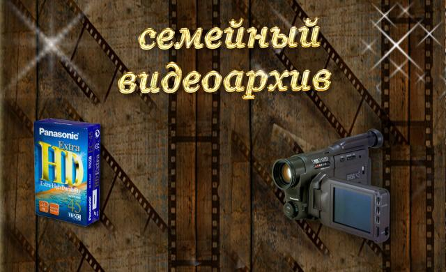 Предложение: Перенос VHS, miniDV HI 8 в DVD - 150