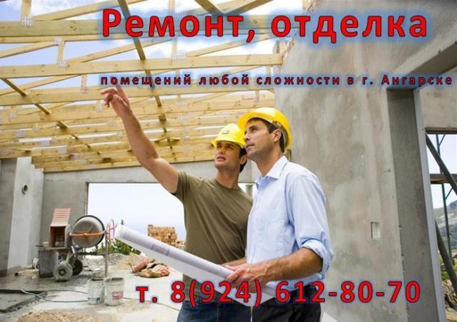 Предложение: Качественный ремонт помещений