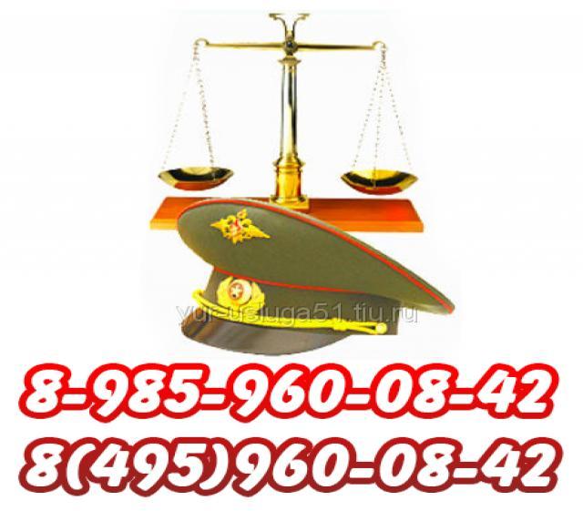 Предложение: Военный юрист
