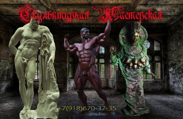 Продам скульптура статуя  анапа