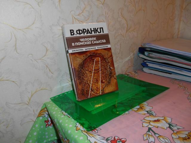 Продам: книга человек в поисках смысла