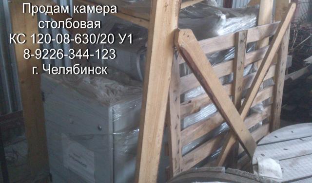 Продам Продам Камера столбовая КС-120-08-630/20