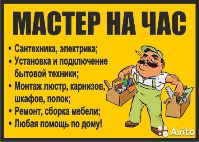 Предложение: Мастер на Час-Срочный ремонт в Пятигорск