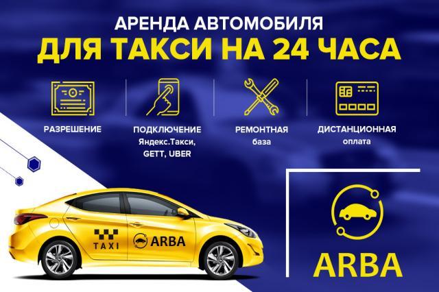 авто в аренду для работы в такст Орловской области Александр