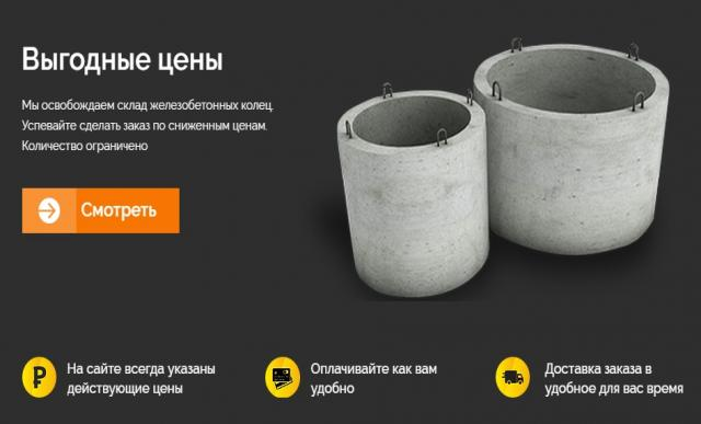Продам Бетонные кольца ЖБИ