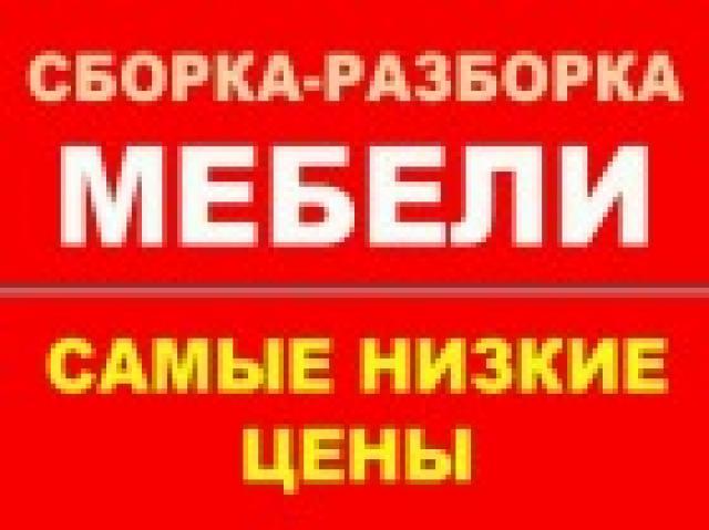 Предложение: Сборка и срочный ремонт мебели в Пятигор