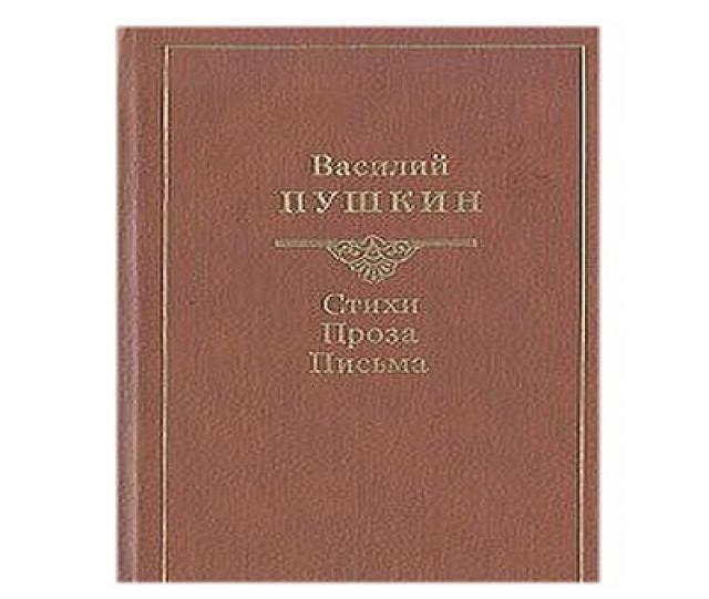 Продам: сборник Василия Пушкина