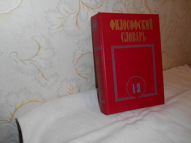 Продам философский словарь