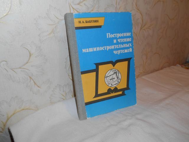 Продам учебник черчение