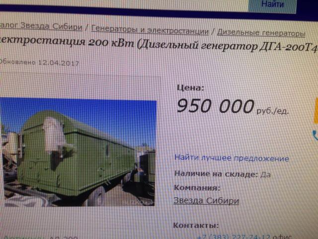 Продам дизельный генератор 250 кВа