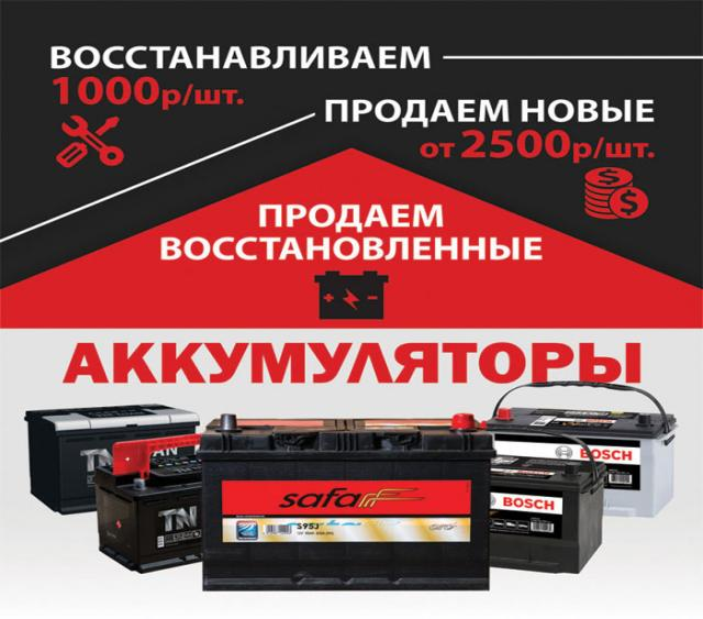 Продам: аккумулятор новый
