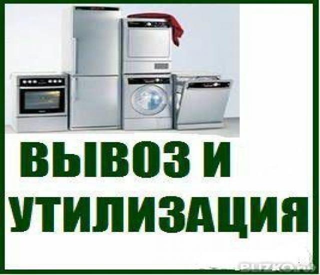Продам Утилизация стиральных машин