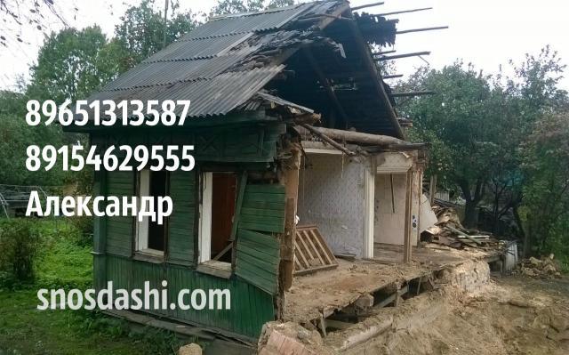 Предложение: снести дом,разобрать дом.демонтаж