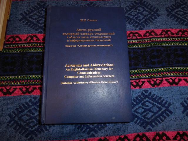 Продам Англо-русский толк.словарь сокращ. в обл