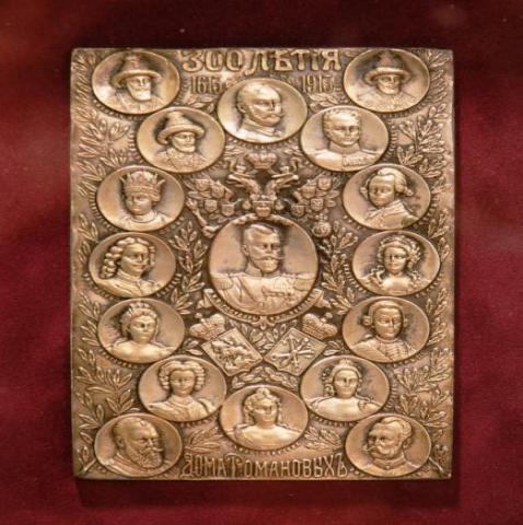 Продам Картина-изделие, 300 лет 1613-1913 дома