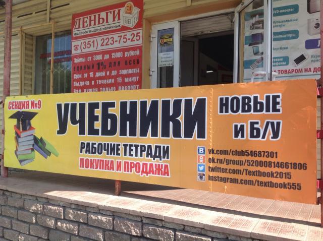 Продам Учебники от 100-190 руб-Салютная 2.