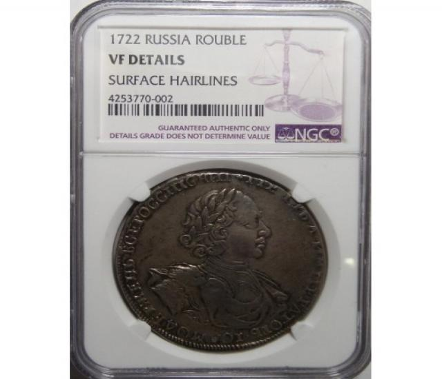 Продам Серебро 1 рубль 1722 года.
