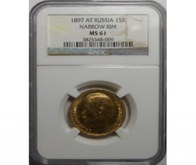 Продам 15 рублей 1897 года