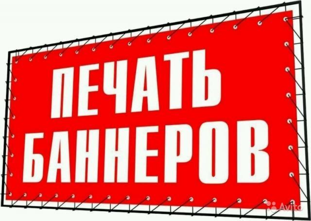 Предложение: Баннер Вывески Короб Краснодар