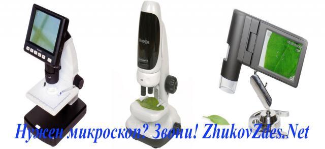 Продам Магазин Микроскопов с доставкой