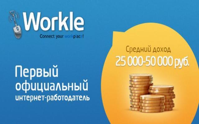 Вакансия: Менеджер для Workle