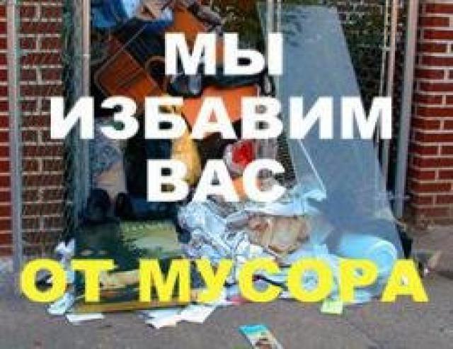 Предложение: Вывоз мусора.Грузчики.Утилизация старья