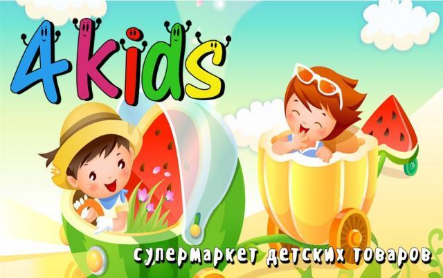 Продам Детские товары 4 Kids