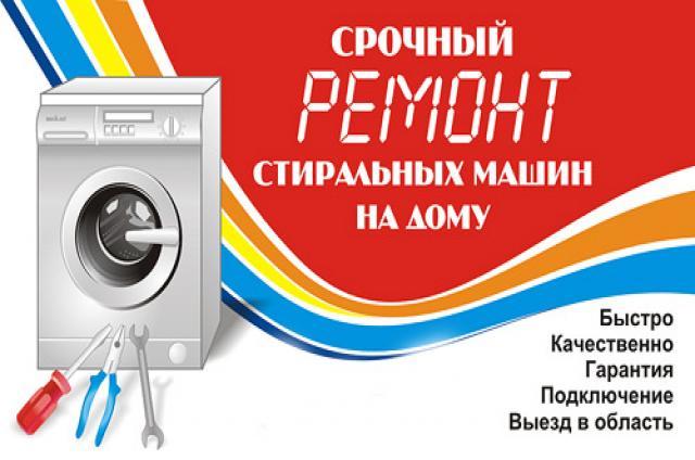 Предложение: Автоматические стиральные машины