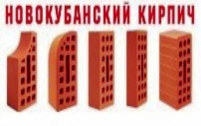 Продам: Кирпич Новокубанский