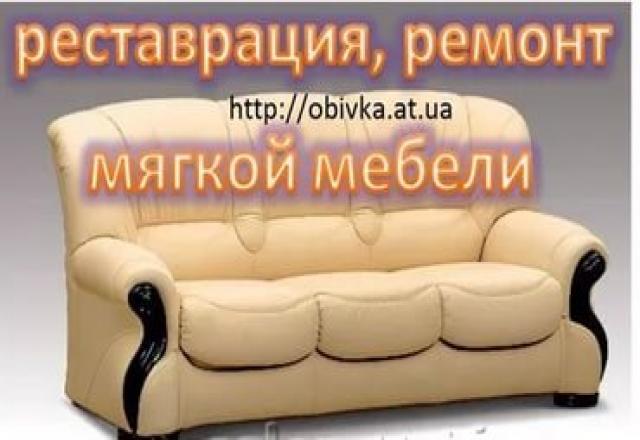 Предложение: реставрация перетяжка мягкой мебели