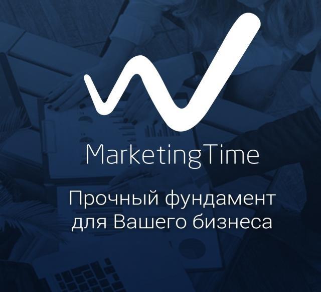 Предложение: Маркетинг тайм НСК
