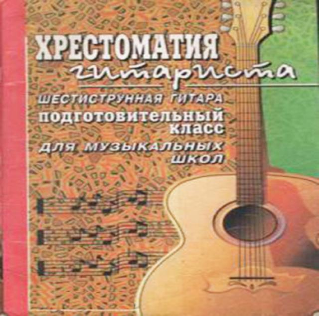 Продам Хрестоматия гитариста, подг. класс