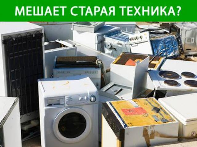 Приму в дар Вывоз и утилизация бытовой техники, б/у