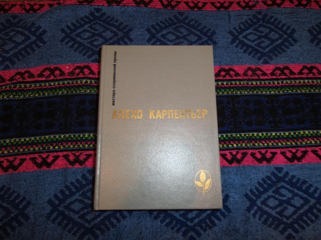 "Продам алехо карпентьер ""царство земное."