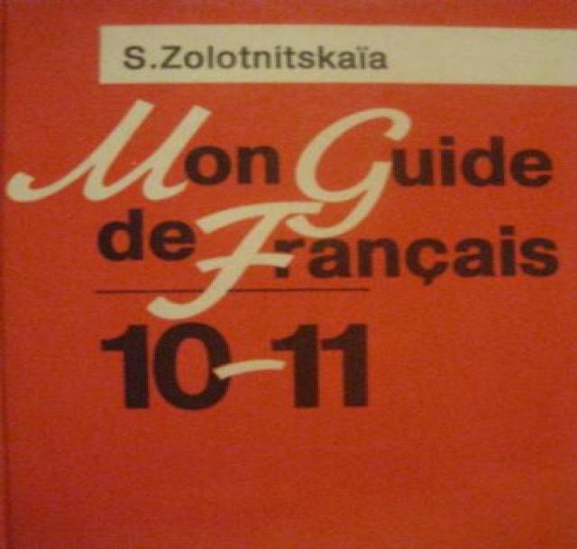 Продам Учебник по французскому языку 10-11кл.