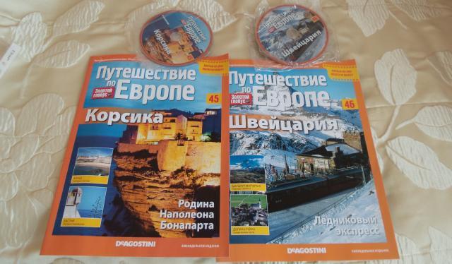 Продам Журнал Путешествие по Европе + DVD-диск