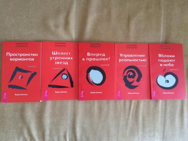 """Продам: Книги  """"Трансерфинг реальности"""""""