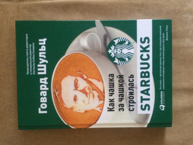 Продам: Как чашка за чашкой строилась Starbucks