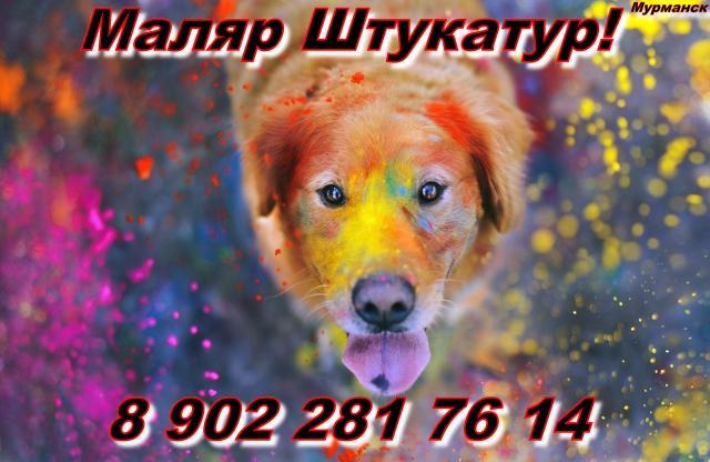 Вакансия: Поиск заказов в Мурманске, на Малярно-Шт