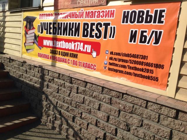Продам Оптовые поставки школам-Салютная 2.