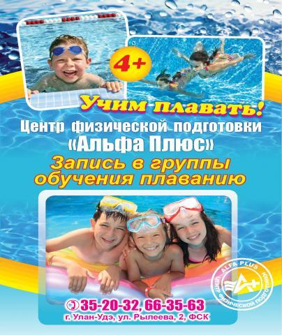 Предложение: Обучение плаванию детей и взрослых