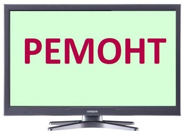 Предложение: Ремонт Ваших телевизоров можно на дому
