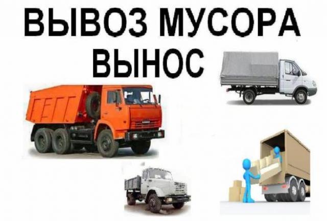 Предложение: Вывоз мусора(дачи,город).Вывоз металла(в