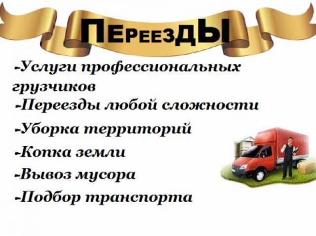 Предложение: Бригады грузчиков круглосуточно машины