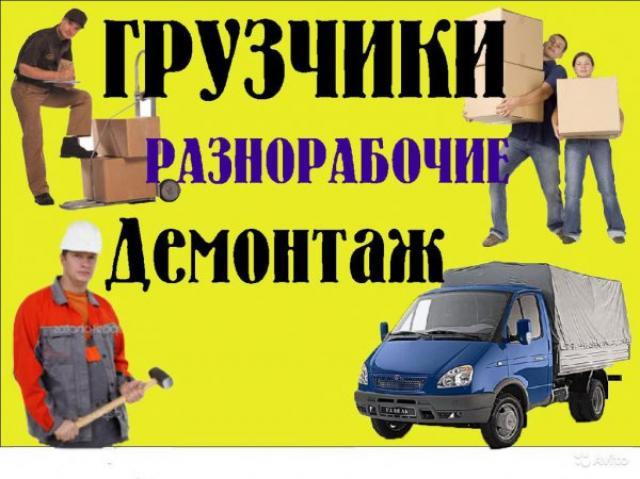 Предложение: Перевезем мебель Вывезем мусор Грузчики